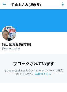堺市民をTwitterでブロックする堺市長ってどうなん? わたくしもブロックされてます。何様のつもり?有権者の話を聞け!