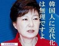 堺市民をTwitterでブロックする堺市長ってどうなん?  「朴大統領も払うんだろうな」        韓国の若者怒らせた「独身税」        日本より少