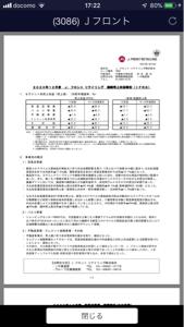 3086 - J.フロント リテイリング(株) 1月は14日までで-40%