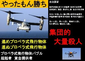 沖縄じゃないのにプロペラ型飛行物体落下 資金提供 超越者  世界を守る 世界の救済者  エスカレーション 上がってる 下がってる  最高法規