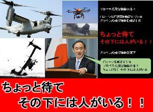 沖縄じゃないのにプロペラ型飛行物体落下 プロペラ式飛行物体も落下 世間で騒がれている  プロペラ式飛行物体について世界への貢献  警察風にポ