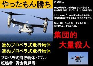 沖縄じゃないのにプロペラ型飛行物体落下 プロペラ式飛行物体バブル やったもん勝ち  超越者による資金提供 エスカレーションらしい フジテレビ