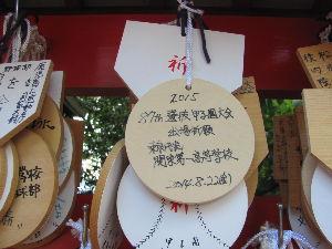 紫軍団 新たなる挑戦 2014 秋季東京都大会 ブロック予選突破 2年連続 6回目の 春選抜を目指して頑張ろう!