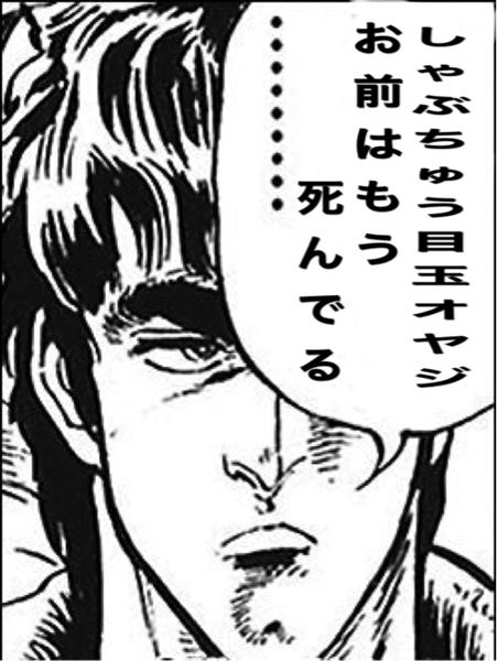 2586 - (株)フルッタフルッタ 北斗百烈拳……