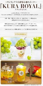 """2586 - (株)フルッタフルッタ 回転寿司チェーン「くら寿司」は9月3日から、""""海外気分が味わえる""""新商品とし"""