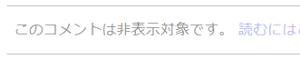 帝人の誹謗中傷について yuk*****-san,  I found a hint from experiments.  W