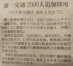 9035 - 第一交通産業(株) 第一交通は2000人程度の積極的な追加採用で コロナ不況を乗り切るつもりのようだ‼️  ダイジョ~ブ