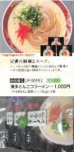 9035 - 第一交通産業(株) 【 株主優待 到着 】 1,000円分から選択した 「博多とんこつラーメン(3食)」 ー。