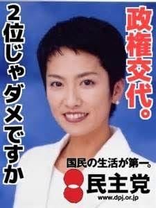 大阪市長選挙 民主議員が大量離党、そして民進入り 「刷新感」演出か  2016年3月29日00時58分 民進党は2
