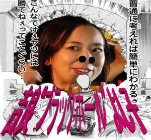 大阪市長選挙 鼻息荒く委員長の制止も聞かない狂惨頭の吉良佳子氏への応援で「ピロキ」に似ている 小池晃は首相に子供が