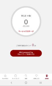 7453 - (株)良品計画 muji passport payセット完了 無印の商品買いまくって 株価をあげてやる😁、