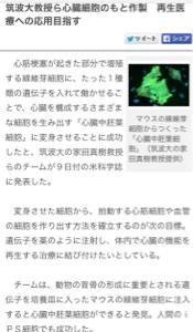 2370 - (株)メディネット 筑波大学の心臓細胞のもとの作製の記事を読みました。再生医療への応用を目指していますね。 記事の中の「