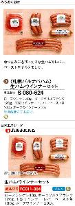 8350 - (株)みちのく銀行 ちょっと時期をずらして注文した優待が、本日到着。 【 札幌バルナバハム 生ハム・ウインナーセット 】