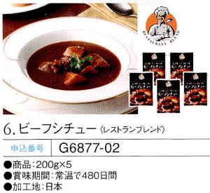 6820 - アイコム(株) 【 株主優待到着 】 3,000円相当「グルメチョイス」から選択した「ビーフシチュー(レストランブレ