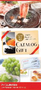 6820 - アイコム(株) 【 株主優待 カタログギフト到着 】 100株 3,000円相当 -。