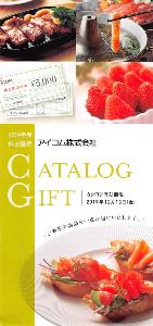 6820 - アイコム(株) 【 優待カタログ 到着 】 (100株) 3,000円相当  ー。