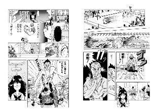 3261 - (株)グランディーズ ふおおwww(爆)