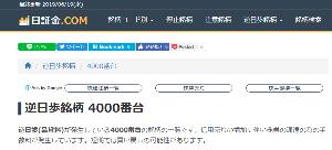 4516 - 日本新薬(株) ・・・