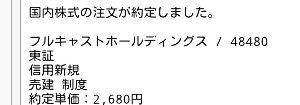 4848 - (株)フルキャストホールディングス 木曜日に2680円で空売りしていて助かった。ご馳走様でした。