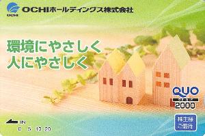 3166 - OCHIホールディングス(株) 【 株主優待 到着 】 (100株) 2,000円クオカード -。