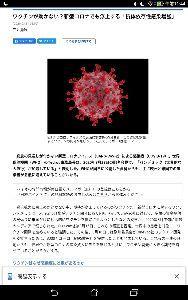 4541 - 日医工(株) …φ(..)メモメモ  良かったらこの記事見てください 3月中にコロナウイルス