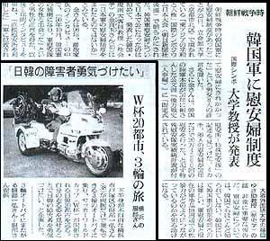 身から出た錆では済まされません!  大阪外国語大学の藤目ゆき助教授(歴史学)の話 非常に重要な報告だ。軍慰安婦については、韓国でもほと