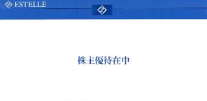 7872 - エステールホールディングス(株) 【 株主優待 到着 】 <9月末 100株以上> 500円クオカード  ※図柄は、GIFT CARD