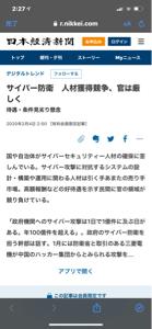2467 - (株)バルクホールディングス 2020年2月4日 2:00