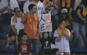 2467 - (株)バルクホールディングス 巨人ファン