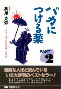 2467 - (株)バルクホールディングス > バルク、目指せ、まずは5千円、それから1万円!