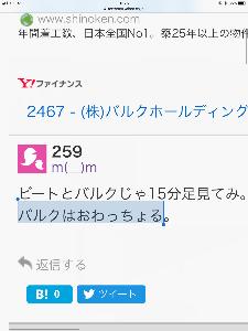 2467 - (株)バルクホールディングス だ ま っ て ろ 🤔