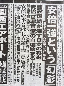 自民党総裁選 安倍政権の前途は暗いです。 何せモリカケで人が死んでいるのに説明責任を放棄したままなのです。 沖縄で