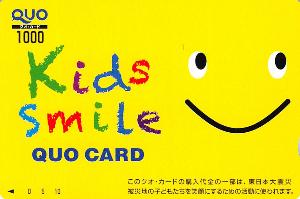 4326 - (株)インテージホールディングス 【 株主優待 到着 】 (200株) 1,000円クオカード(Kids Smile) ー。