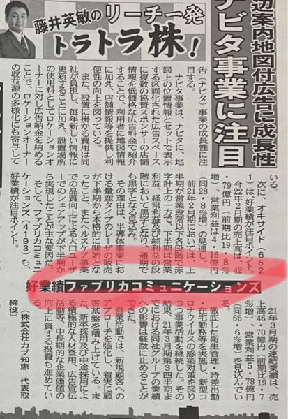 4193 - (株)ファブリカコミュニケーションズ 勢いついて来ちゃうよ〜
