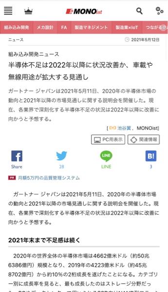 4193 - (株)ファブリカコミュニケーションズ 実際日本でも改善はされてるみたいですが、それでも新車の納入遅れてるみたいですからね。 コロナの影響で