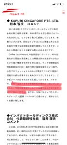 6067 - インパクトホールディングス(株) 松っちゃん売れない契約なんだよ