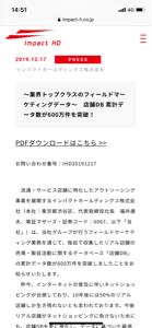 6067 - インパクトホールディングス(株) 今日はこれね😁