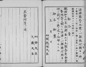 靖国神社参拝問題 大臣より提案されたものが審議された結果。
