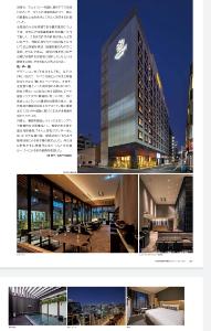 8934 - サンフロンティア不動産(株) 月刊「近代建築」に日和ホテル東京銀座EAST 日和ホテル大阪なんばが掲載されました。  たびのホテル