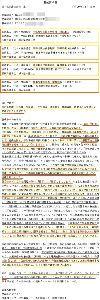 8630 - SOMPOホールディングス(株) <懲戒請求(4度目)>「被告 澤田雄二弁護士」(宇都宮中央法律事務所)  損保ジャパン日本興亜 顧問