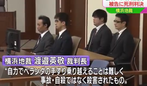 8630 - SOMPOホールディングス(株) 川崎老人ホーム3人転落死 被告側弁護士