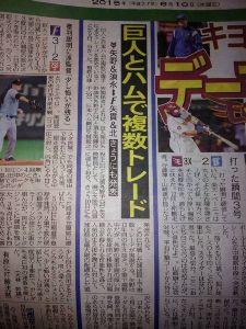 2015年6月9日(火) 日本ハム vs 巨人 1回戦 トレードwwwww