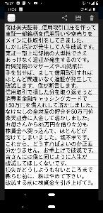 9437 - (株)NTTドコモ 株式投資をやると人生が破滅する。