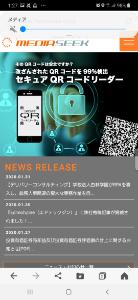 9437 - (株)NTTドコモ 改ざんされたQRコードを99%検出 【セキュアQRコードリーダー】