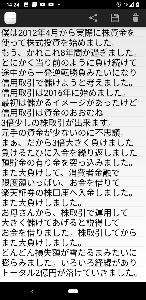9437 - (株)NTTドコモ 僕は株式投資で破滅しました。