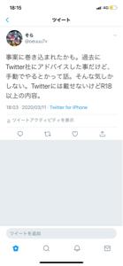 9437 - (株)NTTドコモ 飯田橋で詰ますって過去に言ってたけど、こっちも追加かも。LINEね。