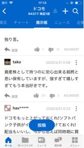 9437 - (株)NTTドコモ こういうやつが出てき始めると もう割高感がバツグンと いうことで間違いないでしょうか?  (^^)