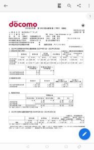 9437 - (株)NTTドコモ ドコモ