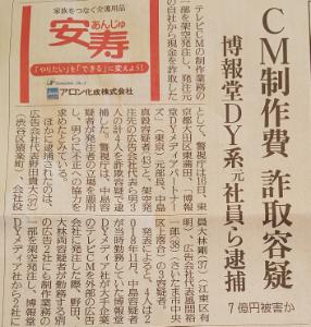 2433 - (株)博報堂DYホールディングス 博報堂のスキャンダル