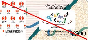 3252 - 日本商業開発(株) 【 株主優待到着 】 (年2回) 300株 3,000円分 -。